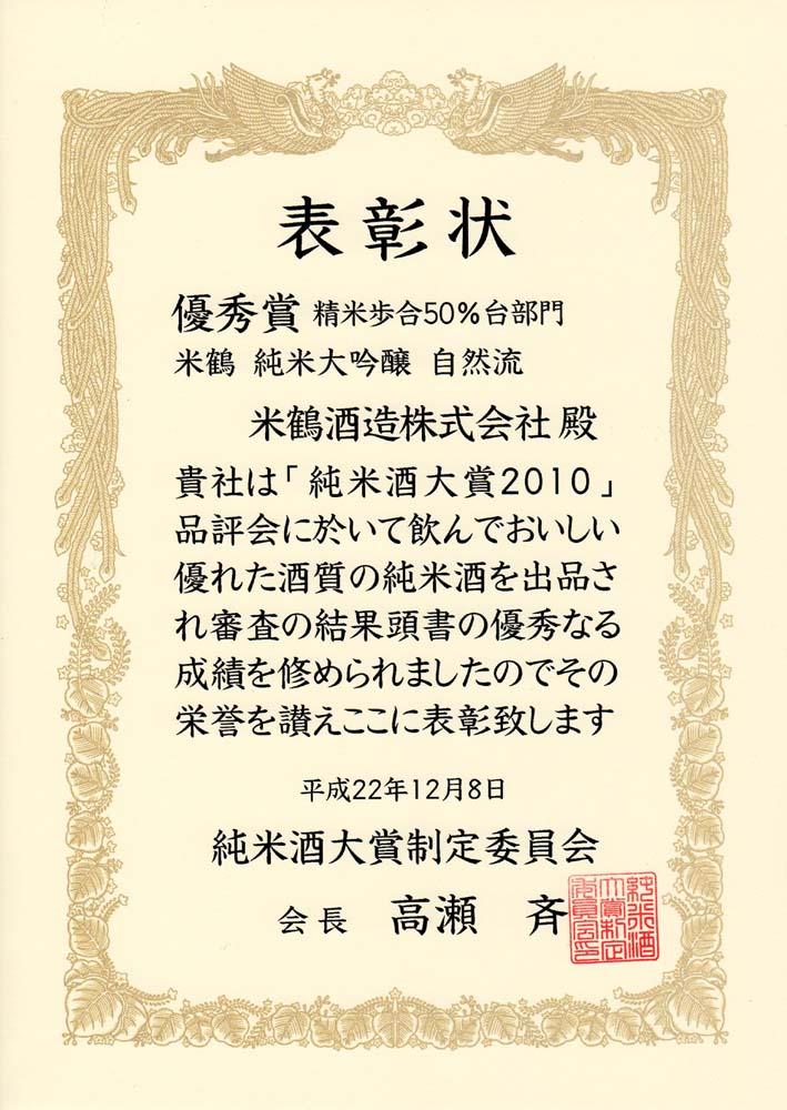 【受賞報告】純米酒大賞2010:画像