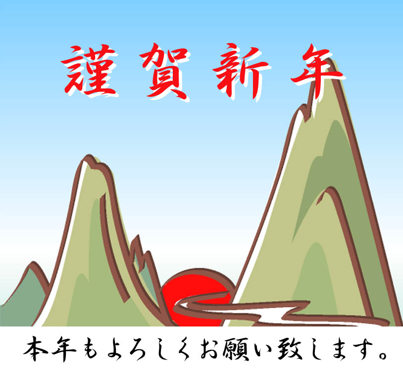 米鶴酒造 新年のご挨拶 [通販についての追記あり]:画像