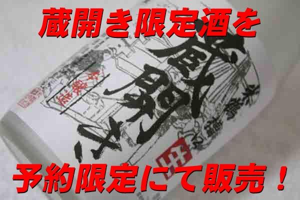 蔵開き限定酒 「槽口酒(ふなくちしゅ)」販売のお知らせ:画像