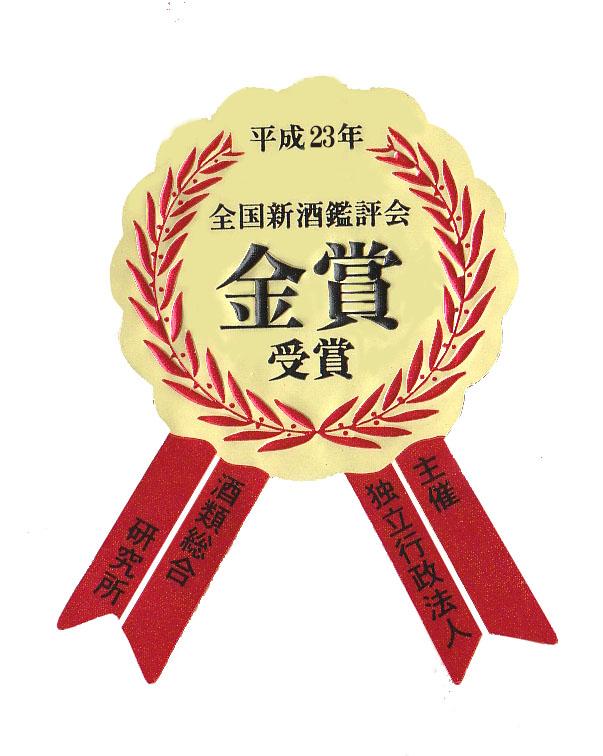 平成23年 全国新酒鑑評会 金賞受賞のお知らせ:画像
