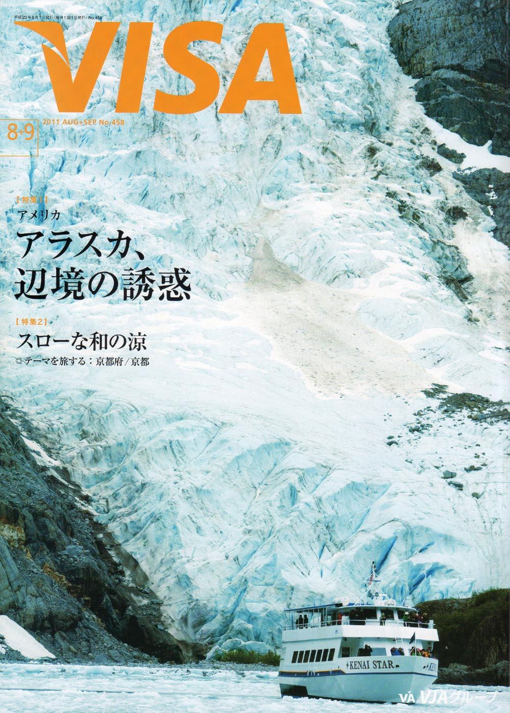 【メディア掲載】米鶴 スパークリングが情報誌に掲載されました!:画像
