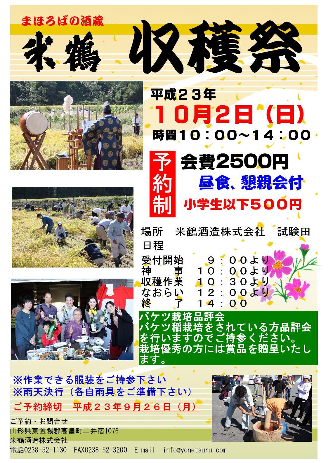「平成23年度 米鶴酒造 収穫祭」開催のお知らせ:画像