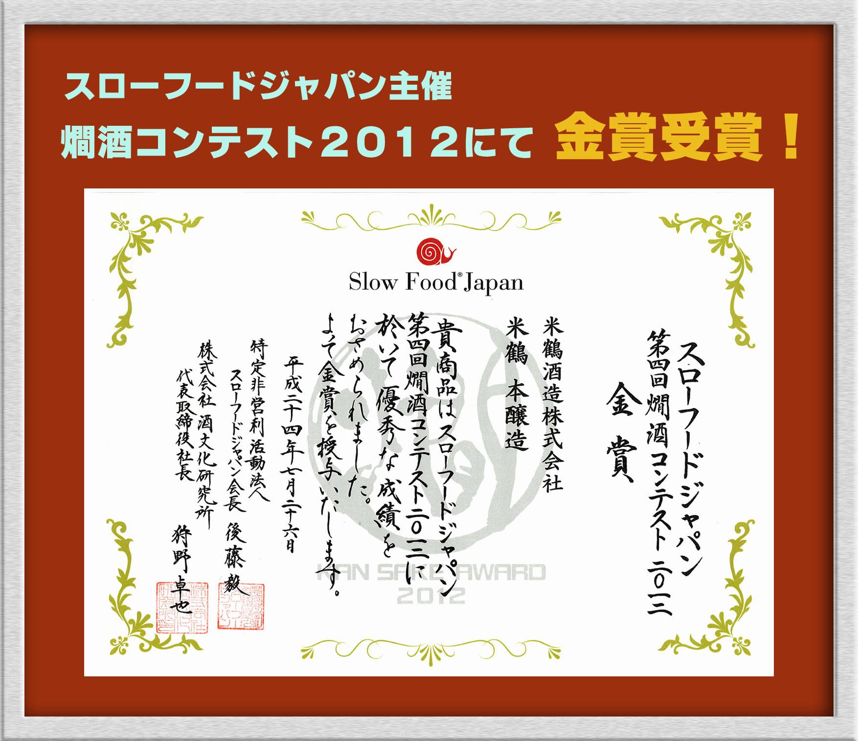 【受賞報告】米鶴 本醸造が「燗酒コンテスト2012」で金賞受賞!:画像