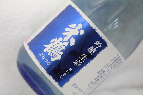 米鶴 吟醸生彩:画像