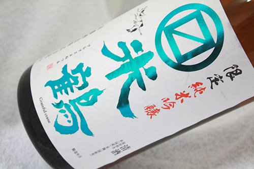 【限定酒】マルマス米鶴のご案内:画像