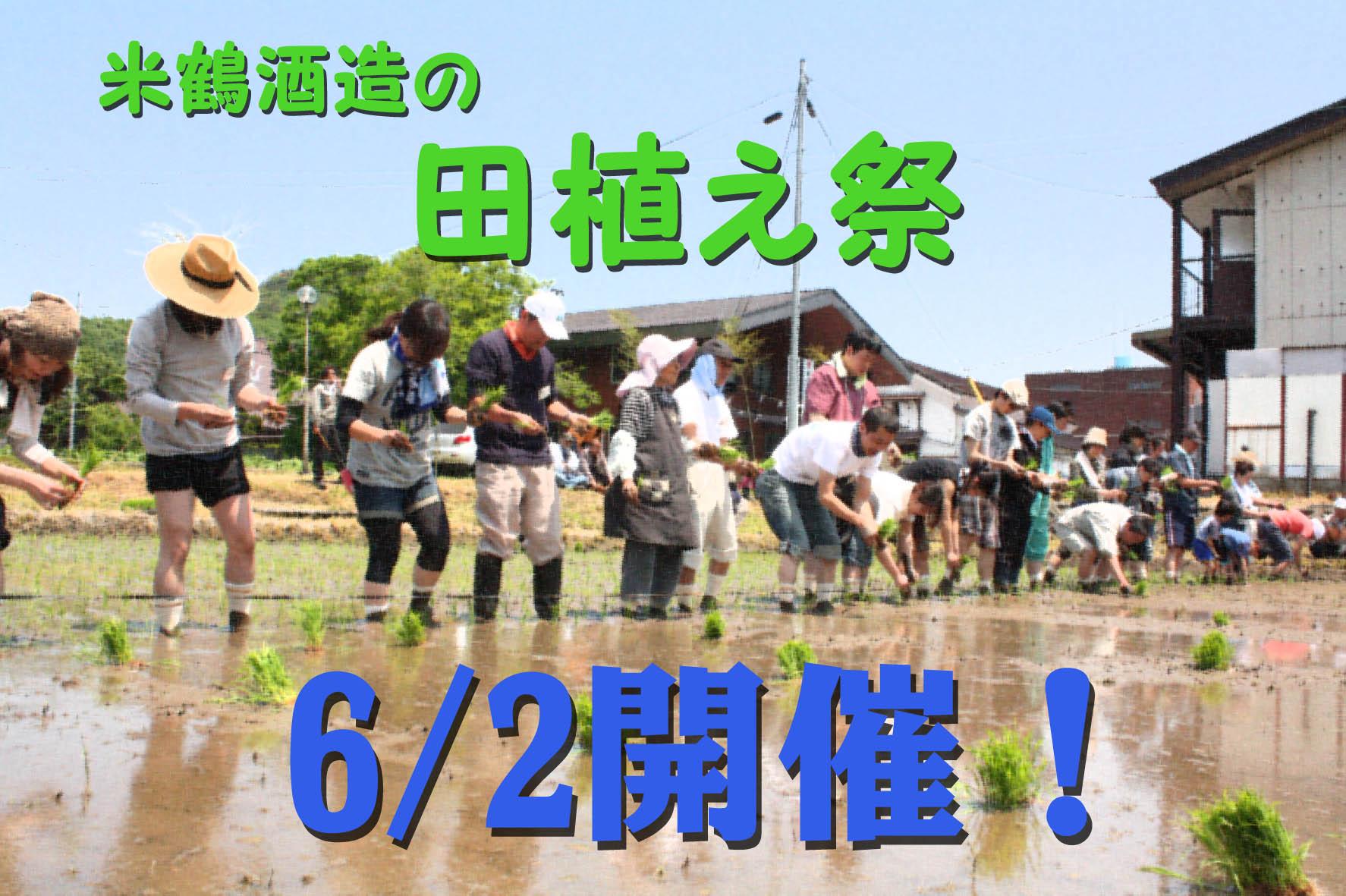 【募集締め切りました】平成25年 米鶴田植え祭り 開催のお知らせ :画像