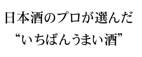 【数量限定】米鶴 初呑切り限定酒 ささのはさらさら:画像