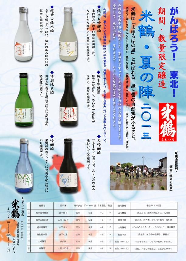 【御中元・ギフトに最適!】米鶴 夏の陣 2013 (期間・数量限定商品):画像