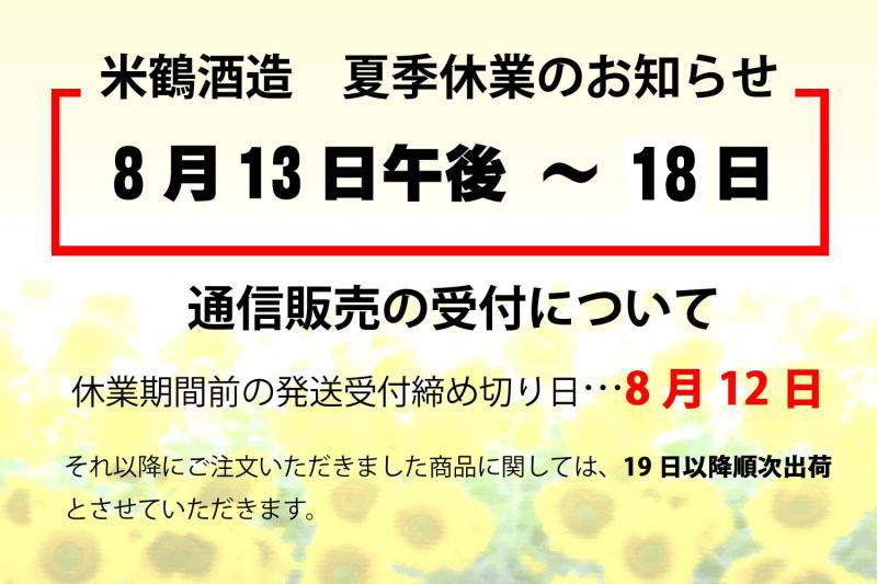 ☆米鶴酒造 夏季休業日のお知らせ☆:画像