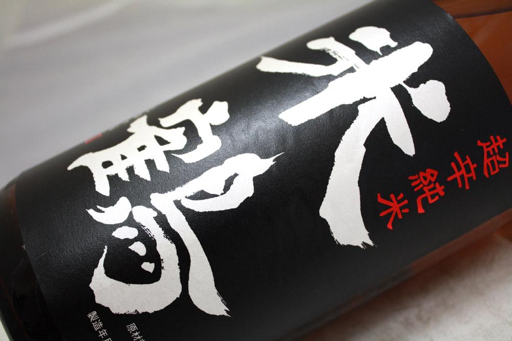 米鶴 超辛純米:画像