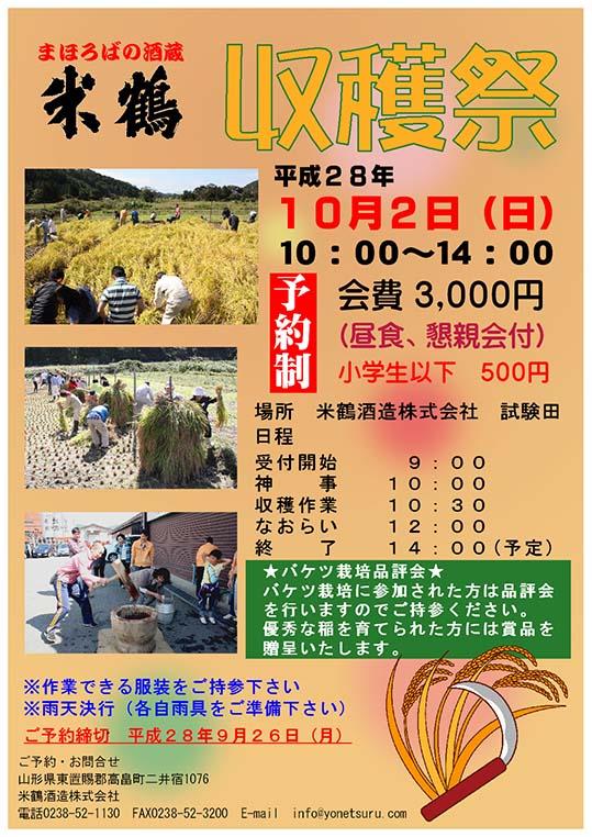 【イベント開催のご案内】米鶴酒造 収穫祭:画像