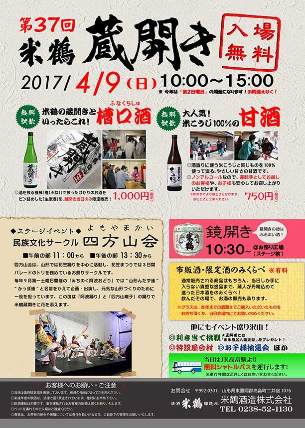 第37回 米鶴酒造蔵開き 開催のお知らせ:画像