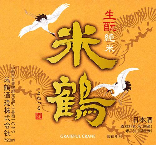米鶴 生もと純米酒:画像