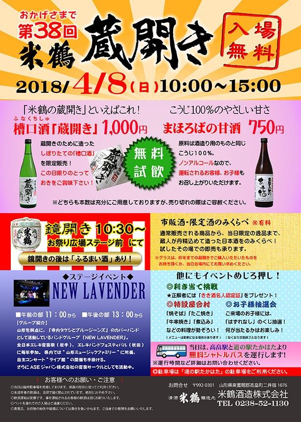 第38回 米鶴酒造蔵開き 開催のお知らせ!:画像