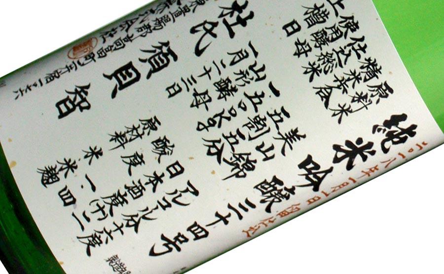 米鶴 純米吟醸三十四号【2018年分 完売】:画像