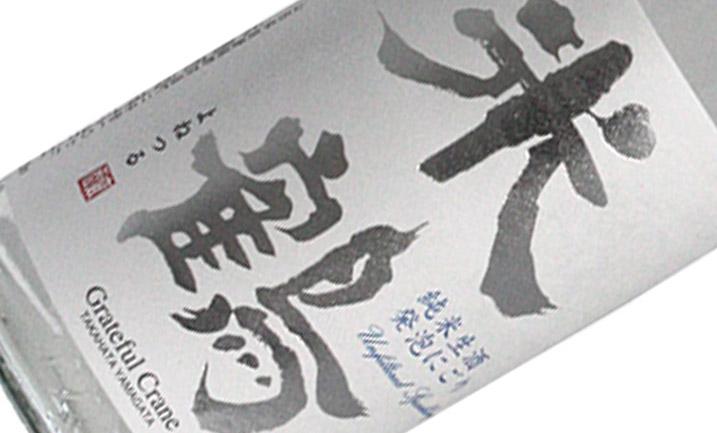 【新商品】 米鶴 純米生酒 発泡にごり:画像