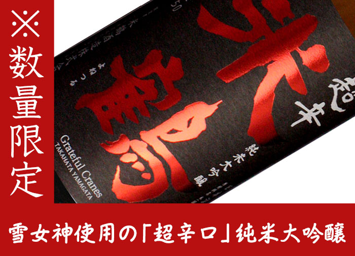 [new sale] U.S. crane super hot Junmai Dai-ginjo Sake (sold out for 2018): Image