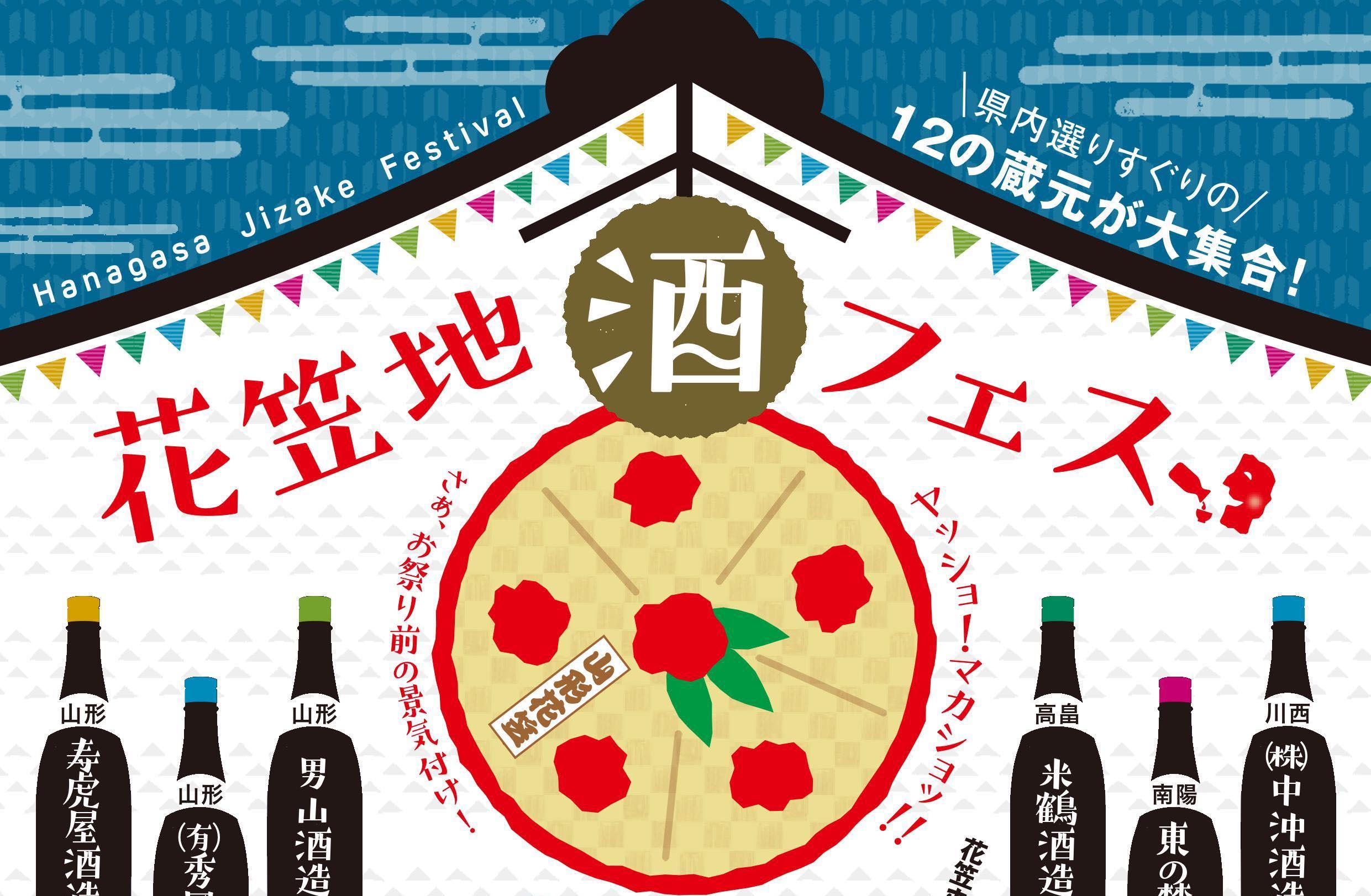 【イベントご案内】花笠地酒フェス:画像