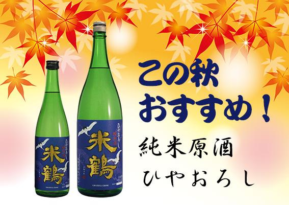 米鶴 純米原酒ひやおろし 【720mlサイズ完売いたしました】:画像