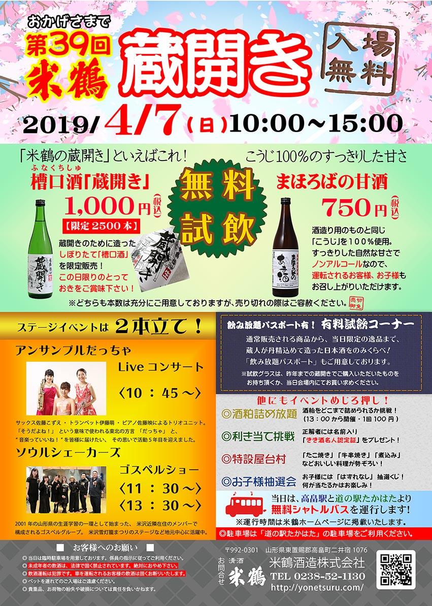 第39回 米鶴酒造の蔵開き 開催のお知らせ:画像