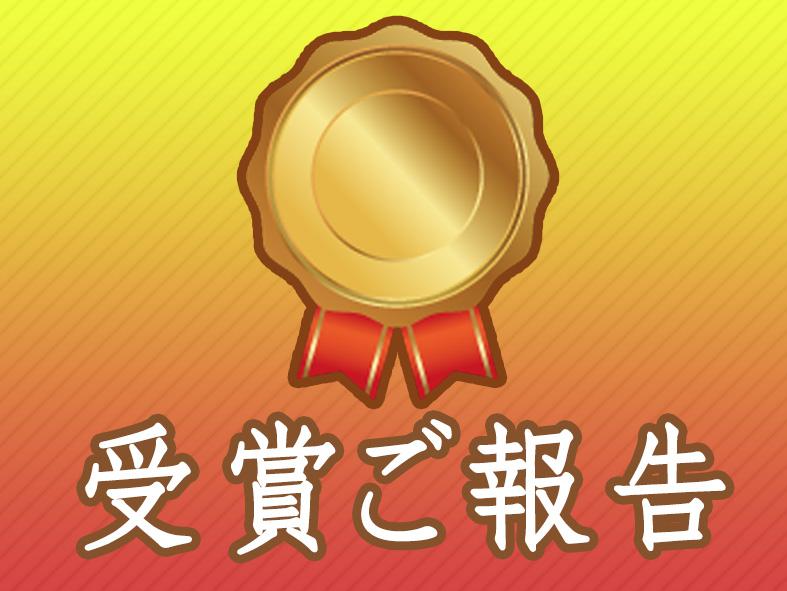 ワイングラスでおいしい日本酒アワード2019受賞のお知らせ:画像