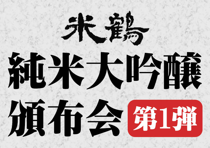 【ご注文締切:8/31(土)】令和元年 純米大吟醸頒布会 第1弾:画像
