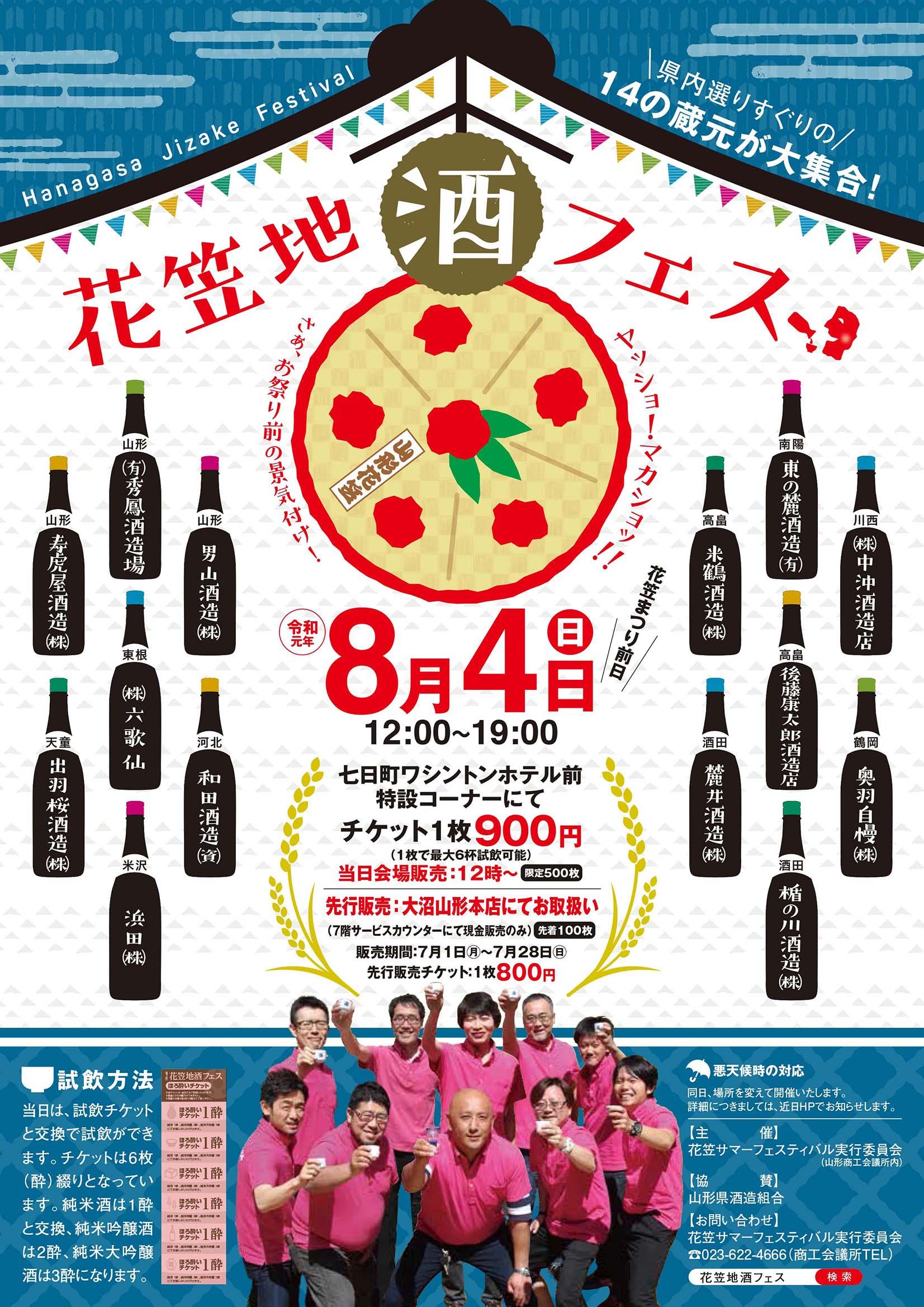【イベント出展】2019花笠地酒フェス:画像