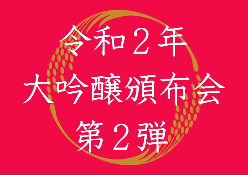 【ご注文締切:12/20まで!】米鶴 大吟醸頒布会 第2弾:画像