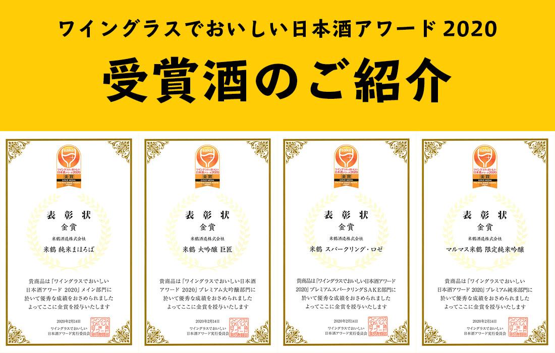 「ワイングラスでおいしい日本酒アワード2020」 金賞受賞のご報告!:画像