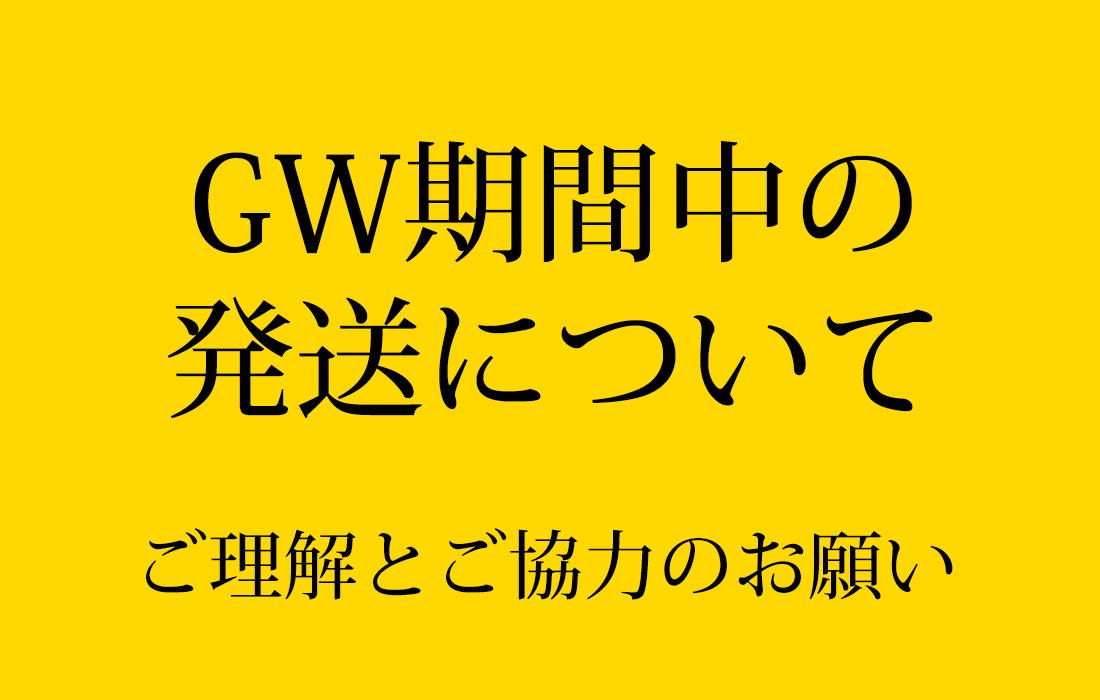 【お知らせ】ゴールデンウィーク期間中の商品発送についてのお願い:画像