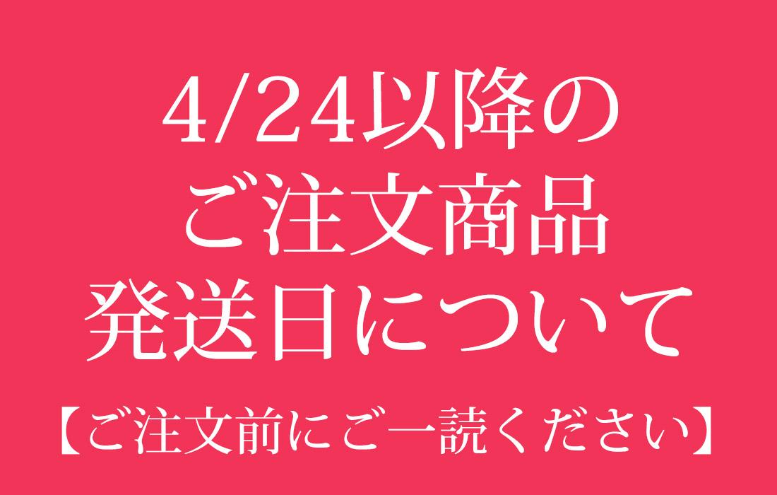 【お知らせ】4/24以降にご注文いただく商品の発送日について:画像