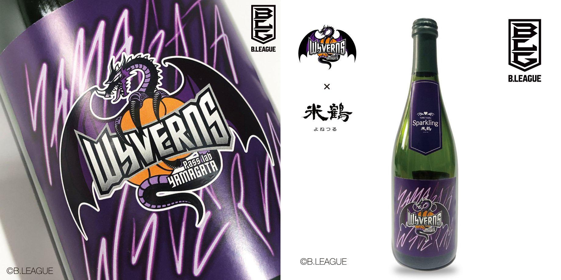 【数量限定・プロバスケチームと日本酒のコラボ!】米鶴 スパークリング×山形ワイヴァンズ:画像