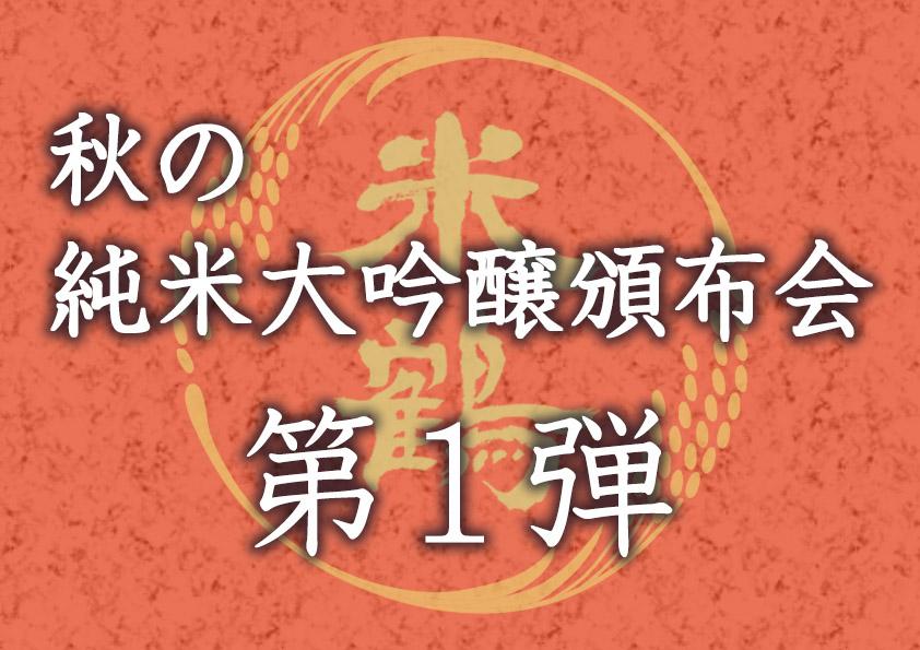 令和2年 秋の純米大吟醸頒布会・第1弾 【予約限定・8/31(月)まで】:画像