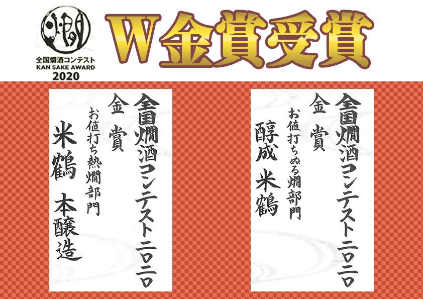 全国燗酒コンテスト2020 金賞受賞のご報告:画像