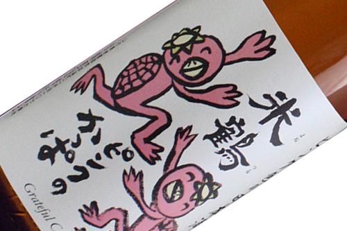 米鶴 ピンクのかっぱ純米酒 【5/11(火)発売】:画像