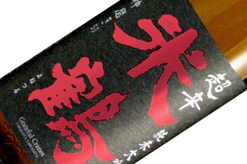 【720mlサイズ新発売!】米鶴 超辛純米大吟醸 雪女神:画像