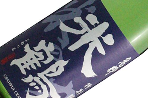 米鶴 米の力 特別純米 亀粋:画像