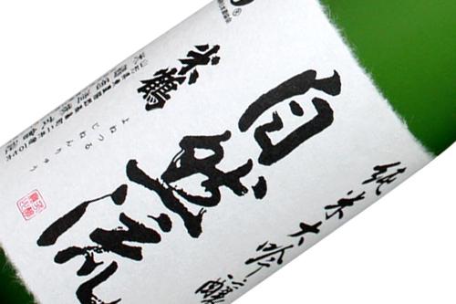 米鶴 純米大吟醸自然流:画像