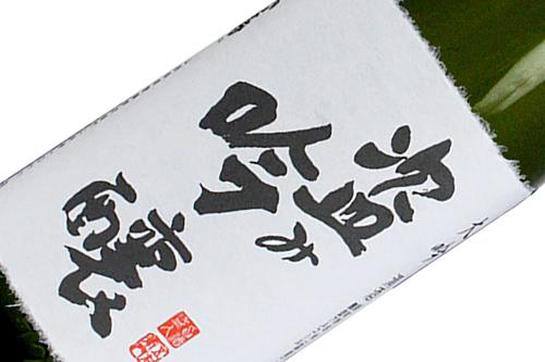 米鶴 盗み吟醸大吟:画像