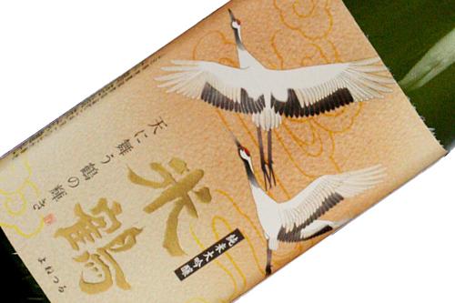 米鶴 純米大吟醸 天に舞う鶴の輝き:画像