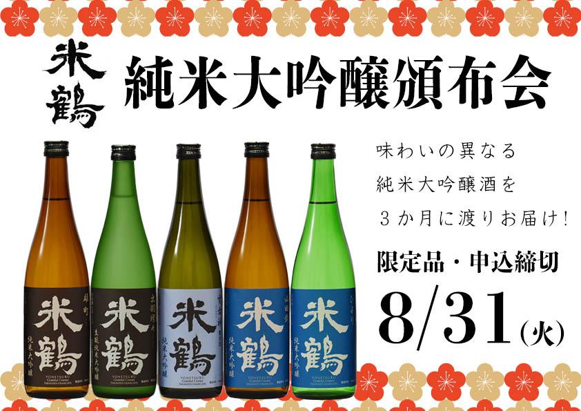 令和3年度頒布会【第1弾】米鶴 純米大吟醸頒布会:画像