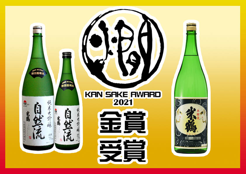 全国燗酒コンテスト2021 受賞のご報告:画像