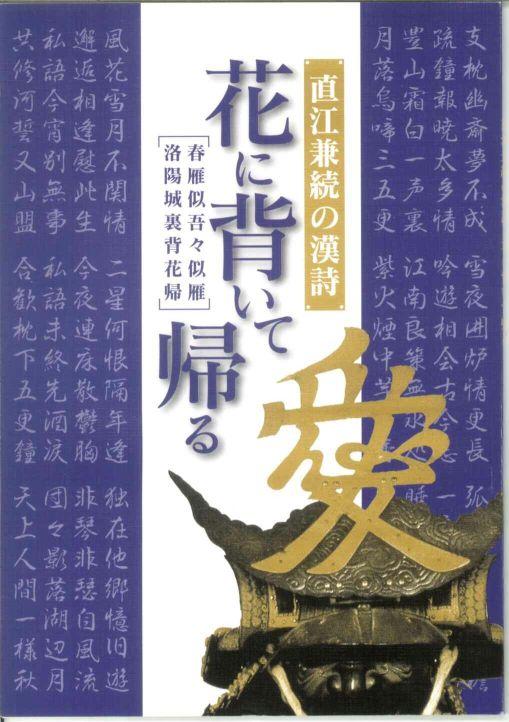 直江兼続の漢詩集「花に背いて帰る」発売/