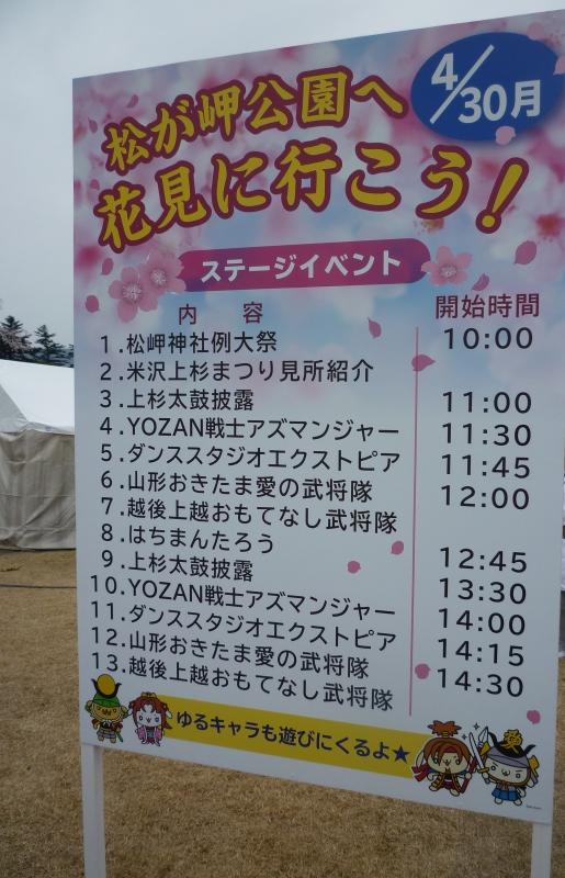 花見に行こう!イベントスケジュール/