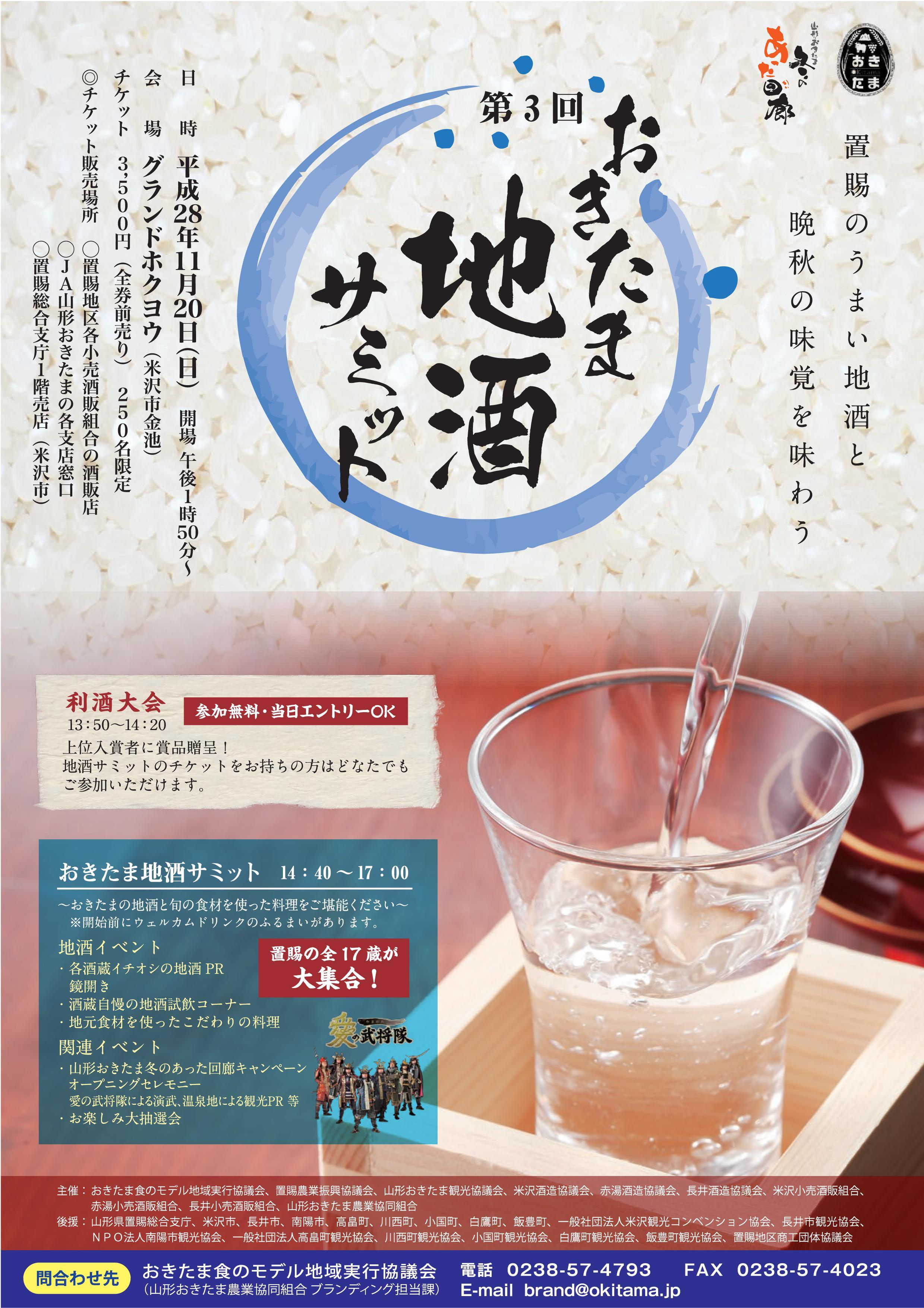 第3回おきたま地酒サミット開催!:画像