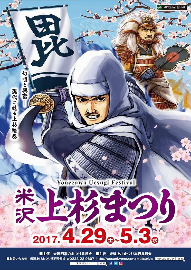 Yonezawa Uesugi Festival 4/29-5/3 holding! : Image