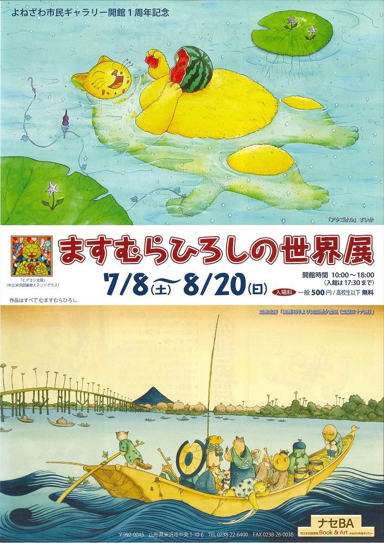 The world exhibition holding of Hiroshi Masumura! : Image