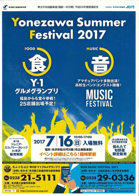 Yonezawa summer festival 2017 holding! : Image