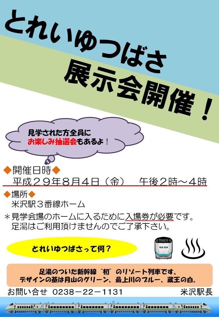 Visit to toreiyutsubasa society holding! : Image
