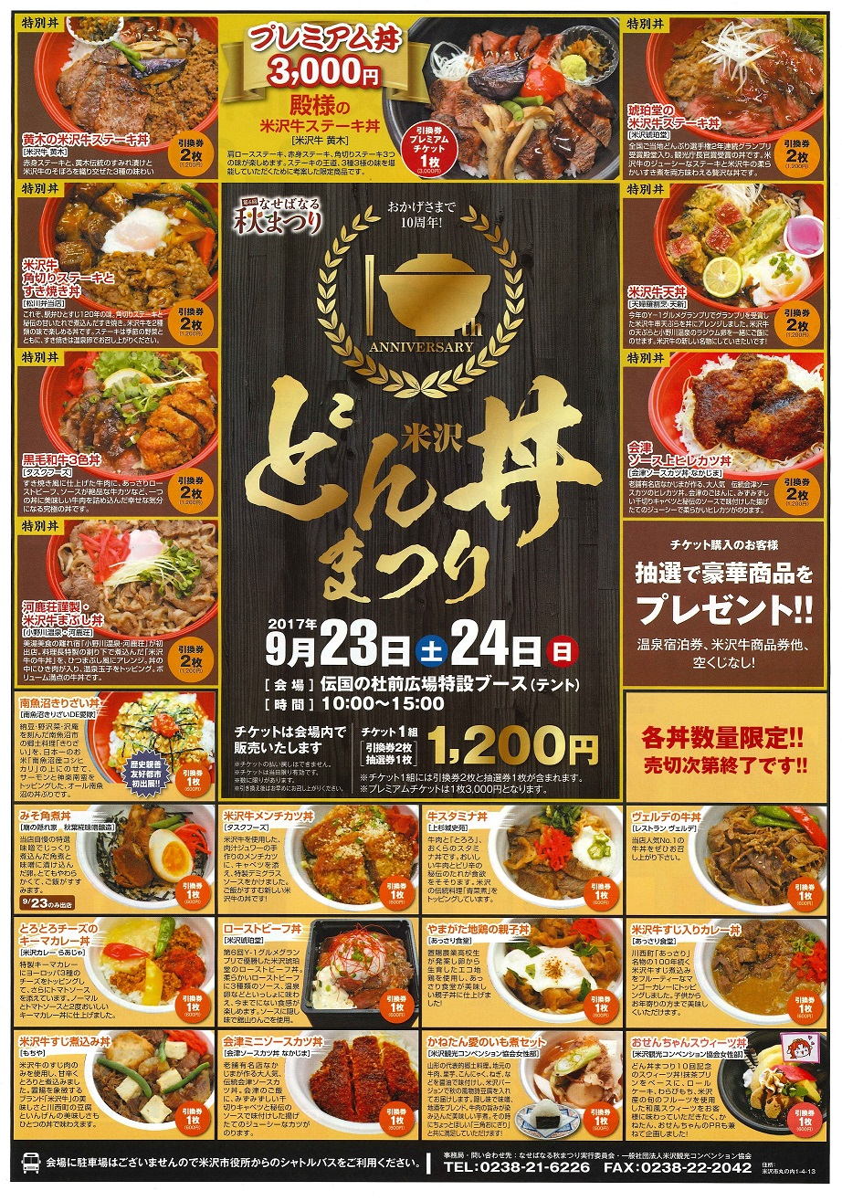 The tenth Yonezawa don bowl Festival! September 23, 24th holding! : Image